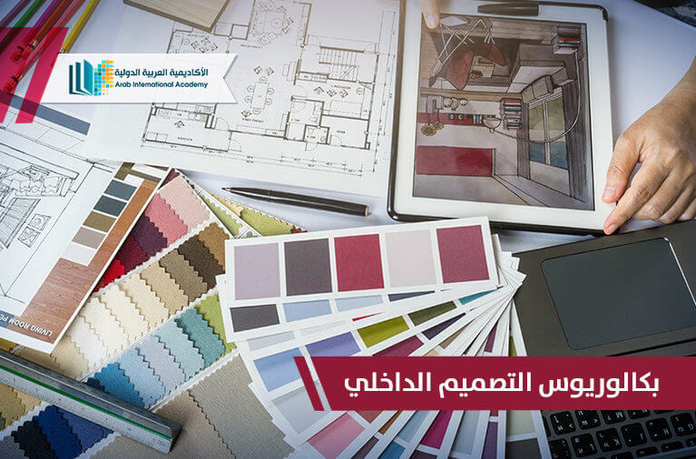 Bachelor of Interior Design