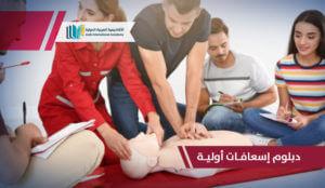 دبلوم إسعافات أولية