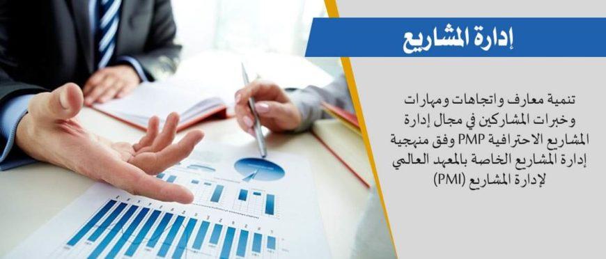 أهمية إدارة المشاريع