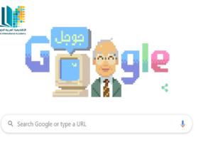جوجل تحتفل بالدكتور نبيل علي لميلاده الـ 82؟