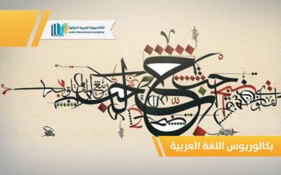 بكالوريوس اللغة العربية