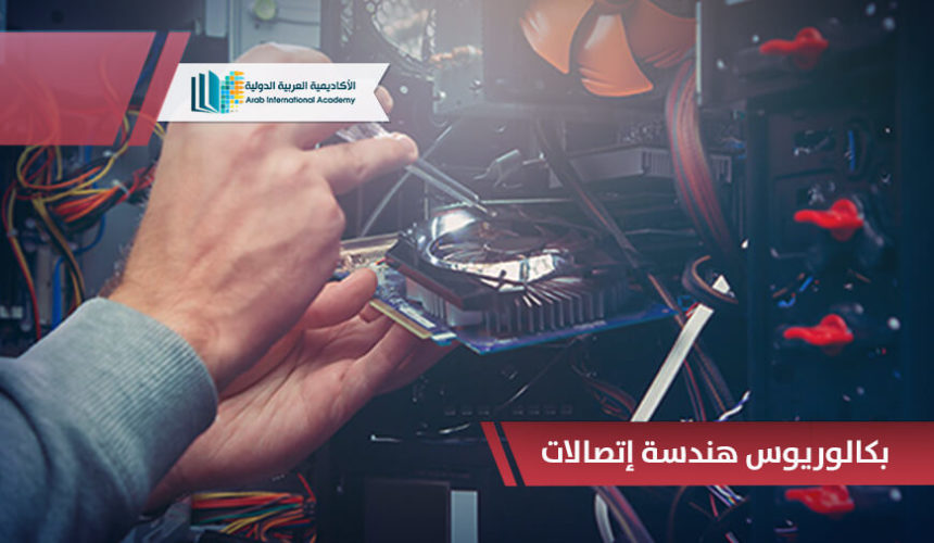 Bachelor of Communication Engineering