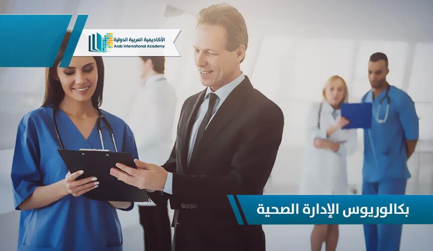 Bachelor of Health Administration