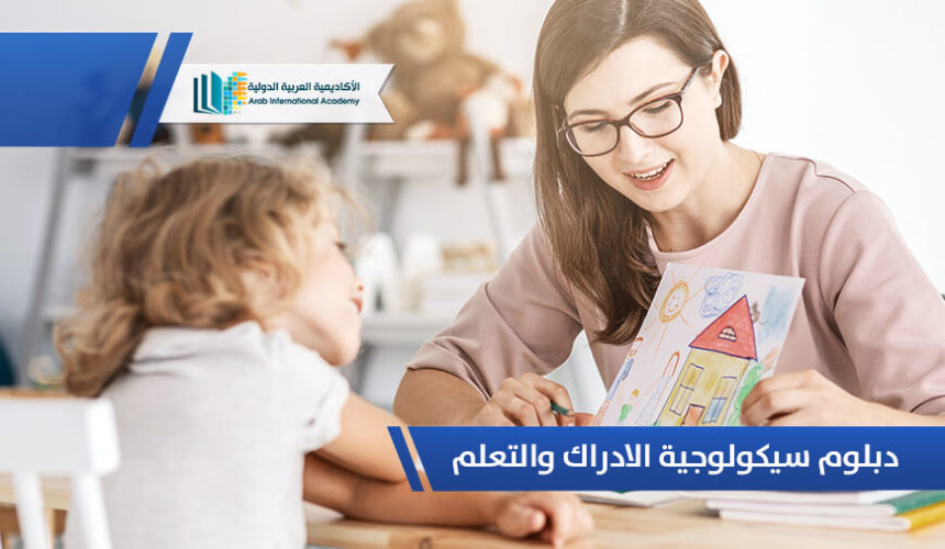 Diploma in cognitive and learning psychology