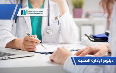 دبلوم الإدارة الصحية