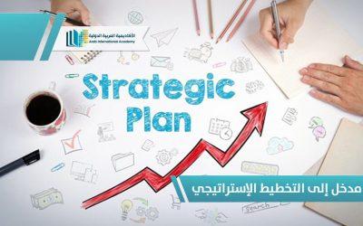 مدخل إلى التخطيط الإستراتيجي