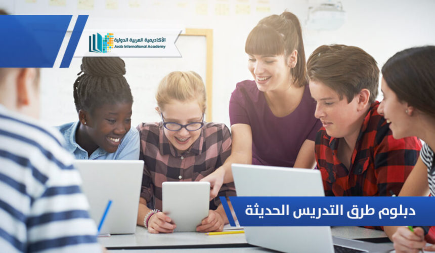 Modern Teaching Methods Diploma