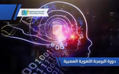 دورة البرمجة اللغوية العصبية
