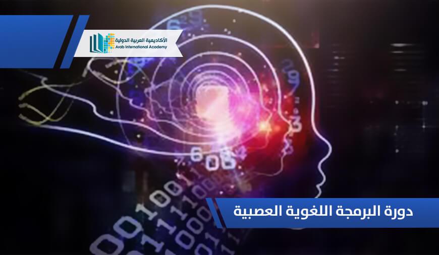 Neuro Linguistic Programming Course