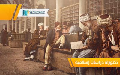 دكتوراه دراسات إسلامية
