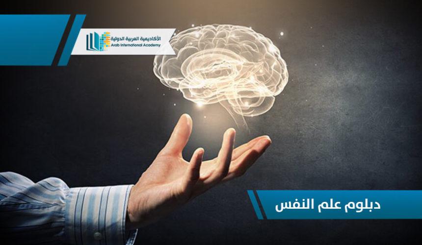 Psychology Diploma