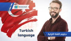 دبلوم اللغه التركيه