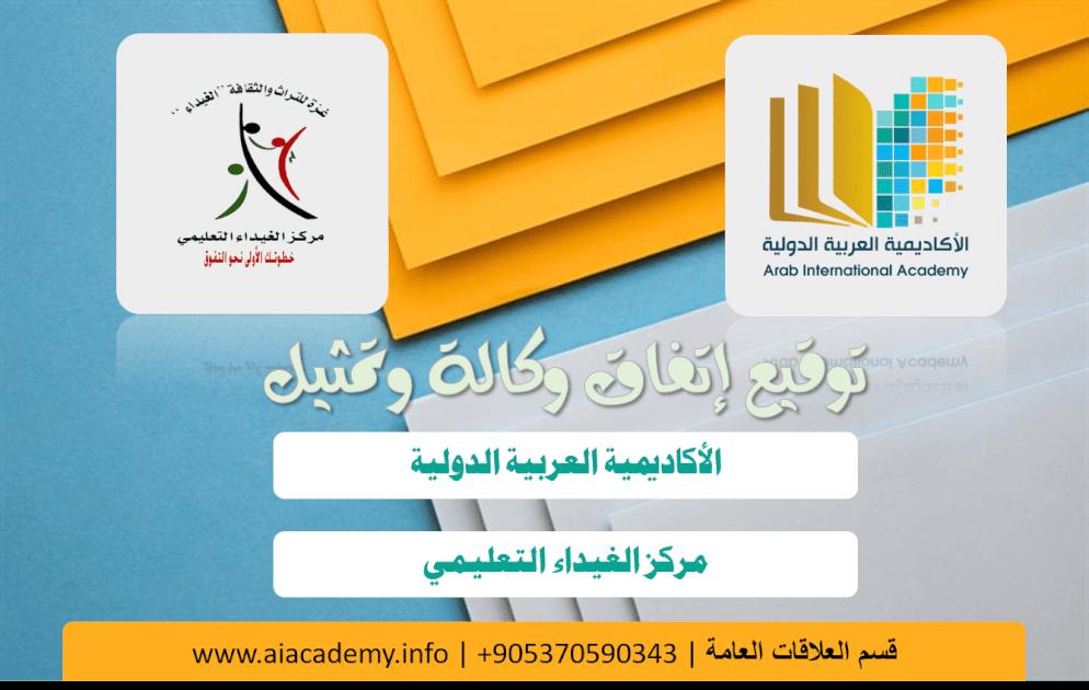 شراكة مركز أبحاث ودراسات غزة