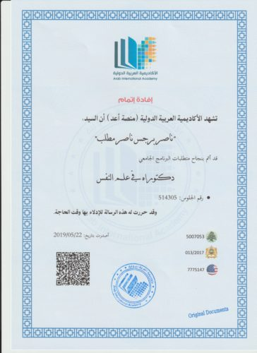 نموذج شهادة الدكتوراه في علم النفس