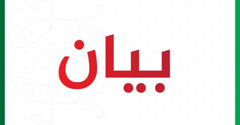 بيان بشأن إلغاء عقد مؤسسة الوسام للغات والثقافة والعلوم