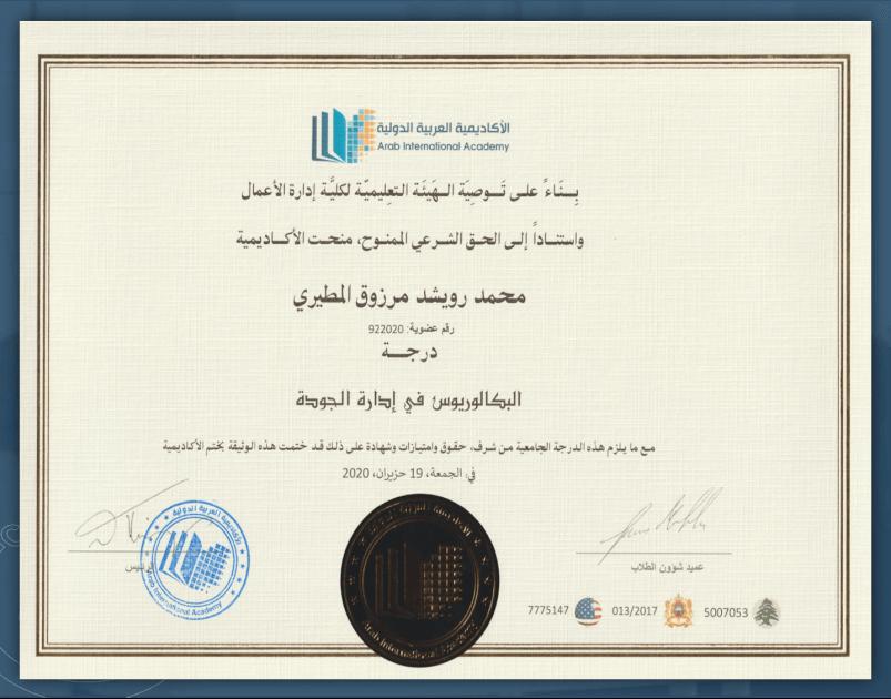نموذج شهادة لدرجة البكالوريوس في إدارة الجودة الأكاديمية العربية الدولية