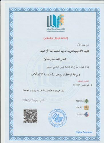 نموذج شهادة درجة البكالوريوس في هندسة الإتصالات