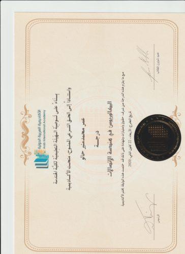 نموذج شهادة درجة البكالوريوس في هندسة الإتصالات الأكاديمية العربية الدولية نماذج شهادات