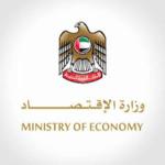 وزارة الإقتصاد الإماراتي