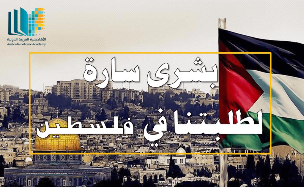 بشرى سارة لطلبتنا في فلسطين – غزة
