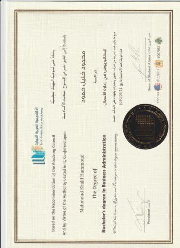 نموذج شهادة درجة البكالوريوس في إدارة الأعمال الأكاديمية العربية الدولية نماذج شهادات