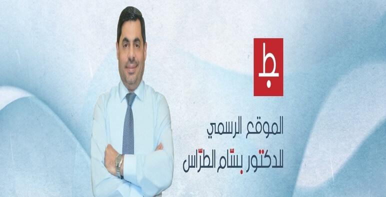 من هو الدكتور بسام الطراس؟