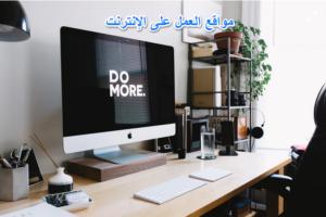 مواقع العمل على الإنترنت