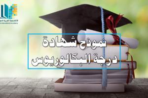 نموذج شهادة درجة البكالوريوس في إدارة الأعمال