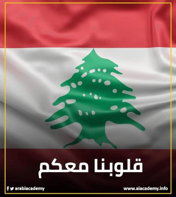 إيقاف الحوالات المالية في الجمهورية اللبنانية