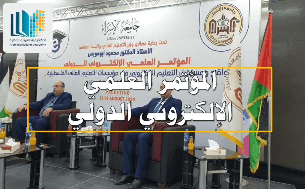 المؤتمر العلمي الإلكتروني الدولي