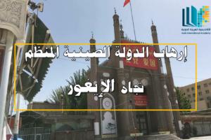 مرحاض عام أقيم في الموقع السابق لمسجد قرية شينجيانغ المدمر