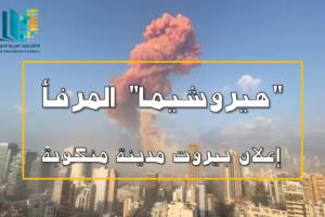 هيروشيما المرفأ و إعلان بيروت مدينة منكوبة