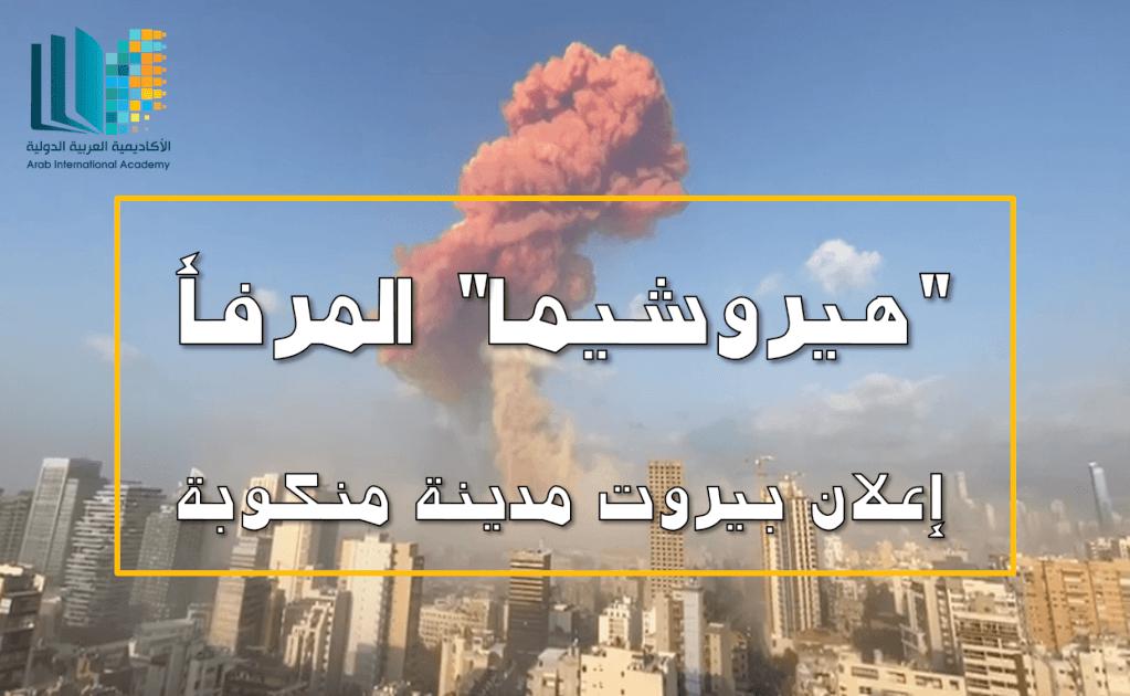 """""""هيروشيما"""" المرفأ – إعلان بيروت مدينة منكوبة"""