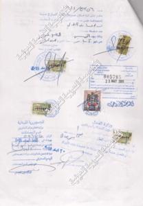 تصديق السفارة الإماراتية
