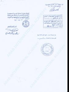 تصديق السفارة السـعودية