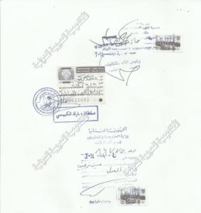 تصديق السفارة القطرية