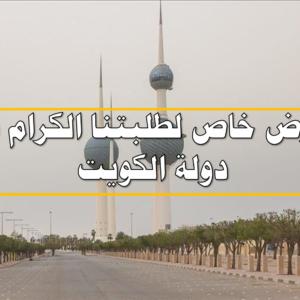 عرض خاص لطلابنا في دولة الكويت