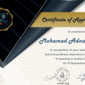 شكر ملتقى التعليم الإلكتروني – منصة عمران