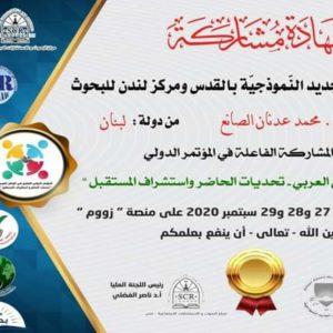 مشاركة الأكاديمية في المؤتمر الدولي للتعليم