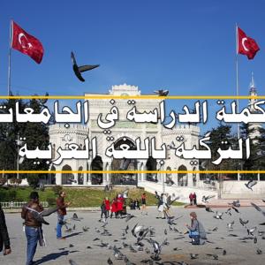 شروط استكمال الدراسة في تركيا