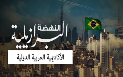 النهضة البرازيلية