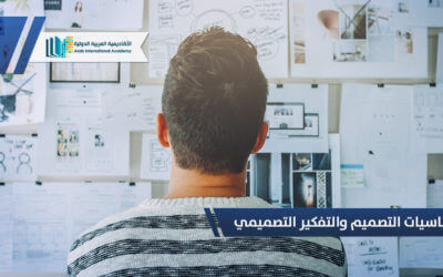 أساسيات التصميم والتفكير التصميمي