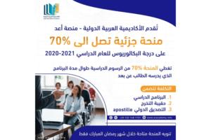 منحة جزئية (70%) لـ10 تخصصات جامعية