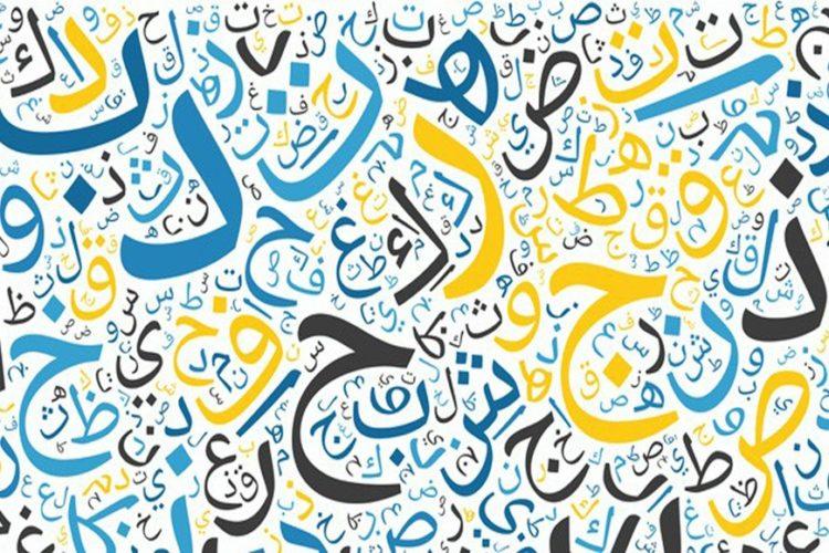 أثر العولمة على اللغة العربية وسبل تحصينها